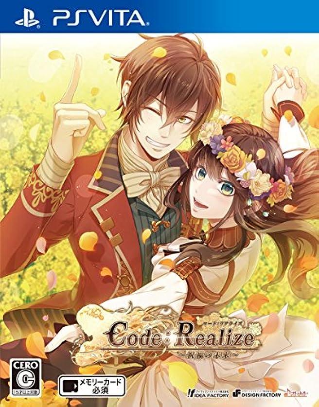 平行硬さ耐えられない~Code:Realize ~~祝福の未来~~  - PS Vita~