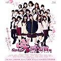 映画「咲-Saki-阿知賀編 episode of side-A」 通常版 Blu-ray
