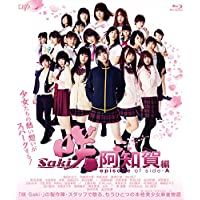 【Amazon.co.jp限定】映画「咲-Saki-阿知賀編 episode of side-A」 通常版 Blu-ray