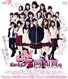 映画「咲-Saki-阿知賀編 episode of side-A...[Blu-ray/ブルーレイ]
