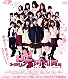 映画「咲-Saki-阿知賀編 episode of side-A」 通常版 Blu-ray