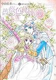 中山星香デビュー40周年記念原画集 薔薇色花月 (書籍扱いコミックス)