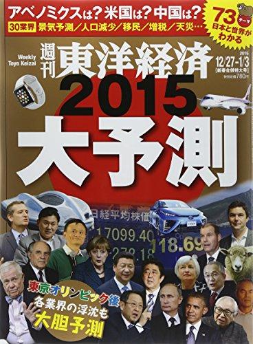 週刊 東洋経済 2015年 1/3号「2015年大予測/ロシア ルーブル暴落ショック」の詳細を見る