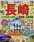 まっぷる 長崎 ハウステンボス 佐世保・五島列島'20 (マップルマガジン 九州 4)