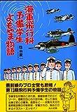 海軍飛行科予備学生よもやま物語 (イラスト・エッセイシリーズ)