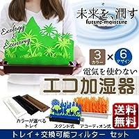 【トレイ フィルターセット】 エコ 加湿器 【ホワイト】【グラスランド(オレンジ)】 気化式 卓上 ペーパー 紙