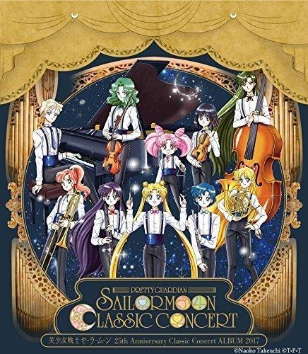 [画像:美少女戦士セーラームーン 25周年記念Classic Concert ALBUM]