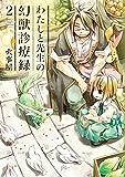 わたしと先生の幻獣診療録 2 (月刊コミックガーデン)
