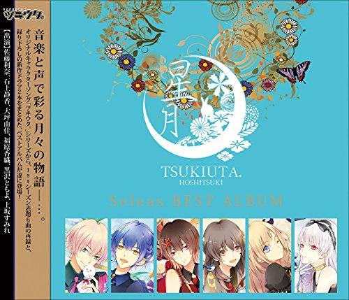 【Amazon.co.jp限定】ツキウタ。シリーズ Seleasベストアルバム「星月」