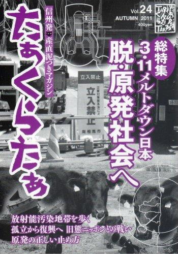 たぁくらたぁ24(信州発・産直泥つきマガジン)