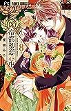 帝都初恋心中 コミック 1-8巻セット