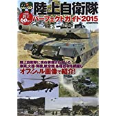 陸上自衛隊パーフェクトガイド2015 (ダイアコレクション)