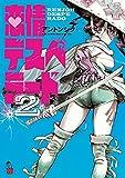 恋情デスペラード 2 (2) (ゲッサン少年サンデーコミックス)