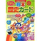 タイムトラベル日本歴史カード (サピックスブックス)