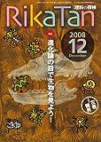 RikaTan (理科の探検) 2008年 12月号 [雑誌]