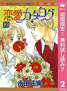 恋愛カタログ【期間限定無料】 2 (マーガレットコミックスDIGITAL)