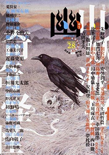 [画像:怪談専門誌 幽 VOL.28 (カドカワムック)]
