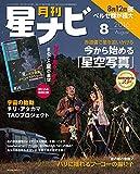 月刊 星ナビ 2016年 8月号
