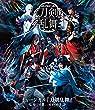 ミュージカル『刀剣乱舞』~結びの響、始まりの音~ [Blu-ray]