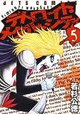 デトロイト・メタル・シティ 5 (ジェッツコミックス)