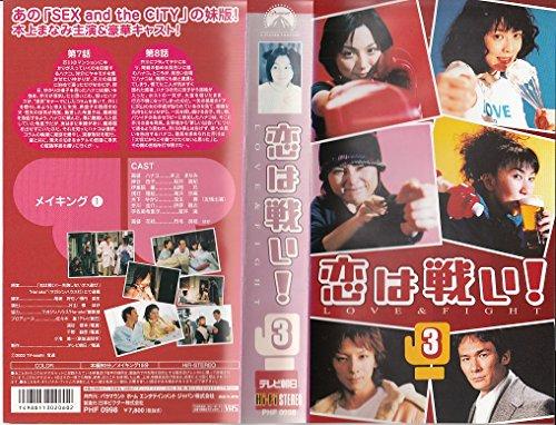恋は戦い!LOVE & FIGHT 3 [VHS]