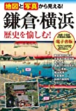 地図と写真から見える! 鎌倉・横浜 歴史を愉しむ! 画像