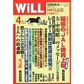 WiLL (ウィル) 2013年 04月号 [雑誌]