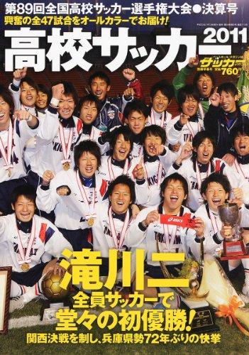 第89回全国高校サッカー選手権大会 決算号 2011年 2/25号 [雑誌]