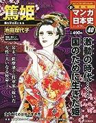 新マンガ日本史 40号