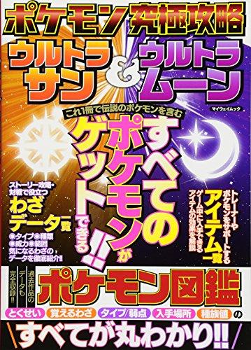 ポケモン究極攻略 ウルトラサン&ウルトラムーン (マイウェイムック)