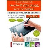 メディアカバーマーケット XP-Pen Artist 13.3 Pro [13.3インチ(1920x1080)] ペンタブレット用 紙のような書き心地 保護フィルム
