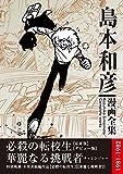 必殺の転校生/華麗なる挑戦者 島本和彦 漫画全集 (ビッグバンプロジェクト)