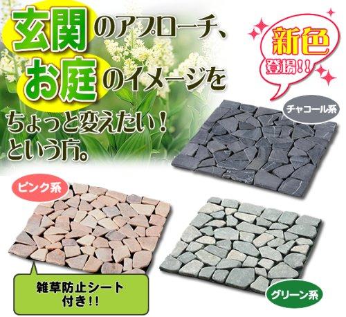 雑草が生えないおしゃれな天然石マット6枚組 ピンク 68332