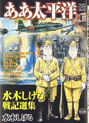 ああ太平洋〈上〉―水木しげる戦記選集 戦争と平和を考えるコミック (歴史コミック)の詳細を見る