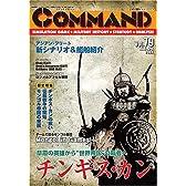 コマンドマガジン Vol.79(ゲーム付)『テムジンの戦い』『成吉思征西記』『ベルリン市街戦』