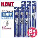 KENT 白馬毛歯ブラシ [やわらかめ?コンパクトヘッド]◆6本セット◆KNT-1132