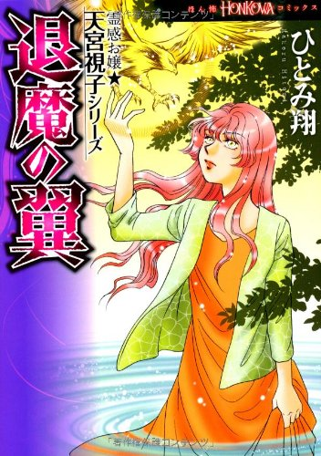 退魔の翼 霊感お嬢★天宮視子シリーズ (HONKOWAコミックス)の詳細を見る