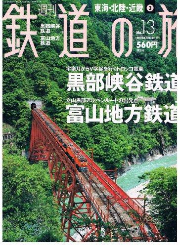 東海・北陸・近畿?黒部渓谷鉄道 富山地方鉄道 (週刊鉄道の旅, No13)