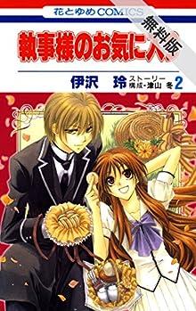 執事様のお気に入り【期間限定無料版】 2 (花とゆめコミックス)