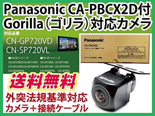 ゴリラにバックカメラを取り付けする為のセット外突法規基準対応 ゴリラ Gorilla CN-SP720VL CN-GP720VD CA-PBCX2D (対応) バックカメラ 黒【保証期間6ヶ月】