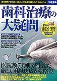 歯科治療の大疑問 (別冊宝島 2568)