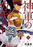神軍のカデット(4) (ビッグコミックス)
