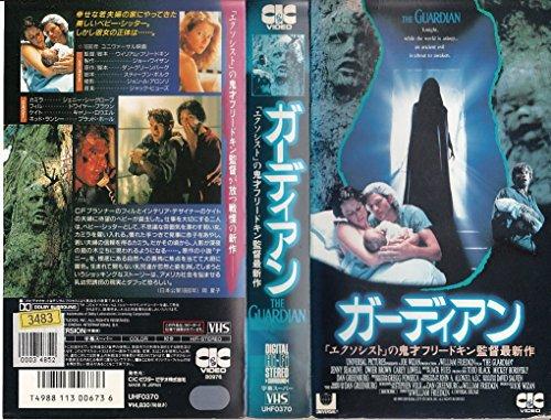 ガーディアン(字幕スーパー版) [VHS]