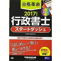 合格革命 行政書士 スタートダッシュ 2017年度 (合格革命 行政書士シリーズ)