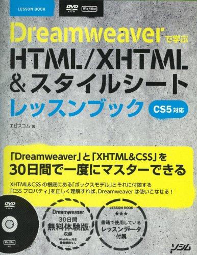 Dreamweaverで学ぶHTML/XHTML&スタイルシートレッスンブック CS5対応の詳細を見る
