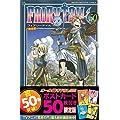 FAIRY TAIL(50) 限定版 (プレミアムKC)