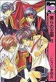 僕らの王国 6 (ビーボーイコミックス)