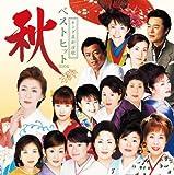 キング最新演歌ベストヒット2004秋