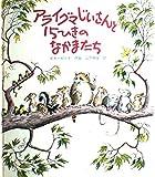アライグマじいさんと15ひきのなかまたち (ピートの絵本シリーズ 1)