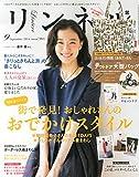 リンネル 2014年 09月号 [雑誌]